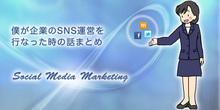 僕が企業のSNS運営を行なった時の話まとめ | Little Spring Web