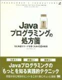 5年後に後悔しないJavaプログラムの書き方 - L'eclat des jours(2009-07-02)