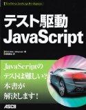 理想のJavaScript入門書 - L'eclat des jours(2011-12-08)