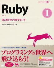 Ruby① はじめてのプログラミング - 翔泳社の本