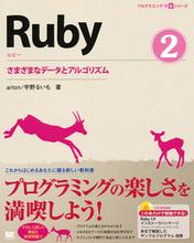 Ruby② さまざまなデータとアルゴリズム - 翔泳社の本