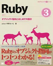 Ruby(3)オブジェクト指向とはじめての設計 - 翔泳社の本