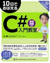 10日でおぼえるC#入門教室 - 翔泳社の本