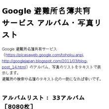 Google 避難所名簿共有サービス アルバム・写真リスト - jsdo.it - Share JavaScript, HTML5 and CSS