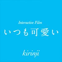 Interactive Film いつも可愛い - キリンジ