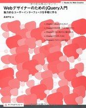 Amazon.co.jp: Webデザイナーのための jQuery入門 魅力的なユーザーインターフェースを手軽に作る (Books for Web Creative): 高津戸 壮: 本