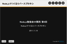 Node.js勉強会@関西 第0回
