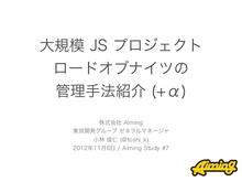 大規模JSプロジェクト ロードオブナイツの管理手法紹介 2012-11-06