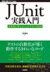 JUnit実践入門 ── 体系的に学ぶユニットテストの技法:書籍案内|技術評論社