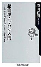 Amazon.co.jp: 超簡単!ブログ入門—たった2時間で自分のホームページが持てる (角川oneテーマ21): 増田 真樹: 本