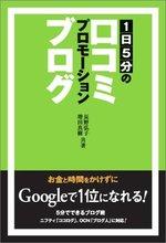 Amazon.co.jp: 1日5分の口コミプロモーションブログ: 長野 弘子, 増田 真樹: 本