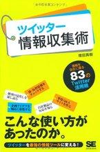 Amazon.co.jp: ツイッター情報収集術: 増田 真樹: 本