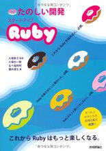 Amazon.co.jp: たのしい開発 スタートアップRuby: 大場 寧子, 大場 光一郎, 五十嵐 邦明, 櫻井 達生: 本