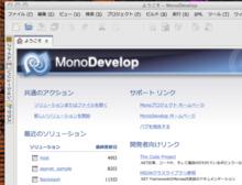 MonoDevelop2(Gtk)の文字化け(解決編) - INOHILOG