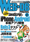 WEB+DB PRESS Vol.61|技術評論社