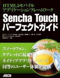 liblar-レビュー-HTML5モバイルアプリケーションフレームワーク Sencha Touchパーフェクトガイド に関する shimizukawaさんの 評価, 感想, レビュー