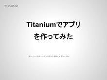 [社内向け]Titanium勉強会