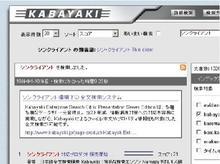 企業システムで有効なオープンソース活用法 - 第10回 全文検索システムの「Kabayaki」と「Namazu」の特徴:ITpro
