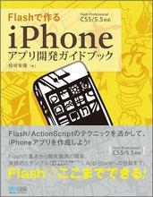 Amazon.co.jp: Flashで作るiPhoneアプリ開発ガイドブック: 稲垣 智隆: 本