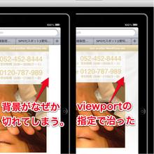iPhoneやiPadで背景画像がズレる問題は、viewportの設定で解決する件 #iphone4jp #ipadjp #html5 | 愛知県名古屋市のホームページ制作ならSPOT(スポット)