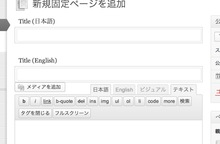 qTranslateを使ってWordpressの多言語サイト化をした際のポイントをまとめました #wordpress | 愛知県 名古屋のホームページ制作ならSPOT(スポット)