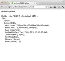 コードで一言: フォームデータを解析する formidable を使ってみた