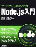 Node.jsの本が出ます - 自分の感受性くらい