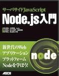 サーバサイドJavaScript Node.js入門【委託】 - 達人出版会