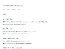 HTML5の学習に役立つ(主に)日本語のサイトまとめ2012 - WEBCRE8.jp