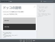 『StyleDocco』でCSSプリプロセッサのスタイルガイド作成 | toybox-design.net