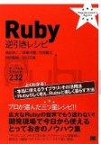 Rubyで画像フォーマットを変換するスクリプトを作ろう » 寺子屋未満