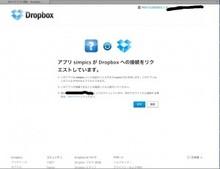 Rails3からDropBoxへファイルアップロード | simBlog