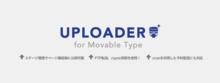 Uploader for MT|ソフトウェア製品・無料ツール|アイデアマンズ株式会社(ideaman's Inc.)
