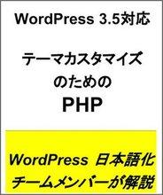 PHPをよく知らずにWordPressを扱う人にぜひ読んでほしい電子書籍の紹介(著者インタビュー) | WP-D