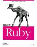 Yugui著『初めてのRuby』(オライリー・ジャパン)刊行記念トークセッション  『幸せなRuby生活に必要なこと』 - tota diary (2008-07-19)