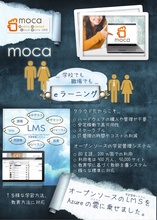 moca Catalog in Moodle Moot 2013 Japan