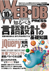 WEB+DB PRESS Vol.60|技術評論社
