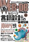 WEB+DB PRESS Vol.60|技術評論社