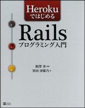 Amazon.co.jp: HerokuではじめるRailsプログラミング入門: 掌田 津耶乃, 相澤 歩: 本
