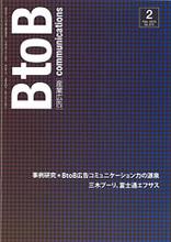 日本産業広告協会:月刊「産業広告」2010年 2月号