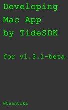 Amazon.co.jp: TideSDKでつくる!Macデスクトップアプリ(v1.3.1-beta対応) eBook: 飛岡 辰哉: Kindleストア