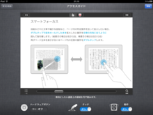 iOS6が Single App Mode を搭載で超絶進化!! iOS6で最も恩恵を受けるのは実はエンタープライズ!! | 関西/大阪のiPhone・iPadアプリ開発 feedtailor Inc. 社長ブログ