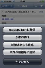 スポット情報を持ち歩く便利な方法 - Evernoteと「マピオン」 |  Evernote日本語版ブログ