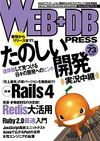 WEB+DB PRESS Vol.73|技術評論社