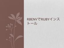 Rbenv