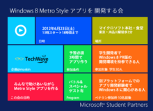 「Windows 8 Metro スタイル アプリをみんなで開発する会」を開催します 【増田 @maskin】 : TechWave