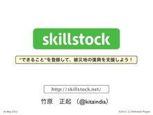 skillstock slide for CANPAN NPO Forum