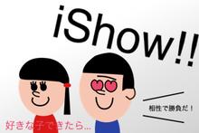 相性は自分で決めろ!!業界を変える無敵の相性診断アプリ「iShow」誕生!!!! iShow | 職人達の宴