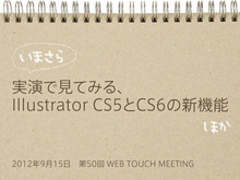 いまさら実演で見てみる、Illustrator CS5とCS6の新機能 ほか