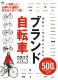 ロードバイクが欲しくなって悩むの巻 - new takyam();